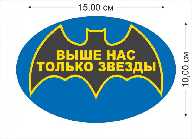 Наклейка ГРУ на авто