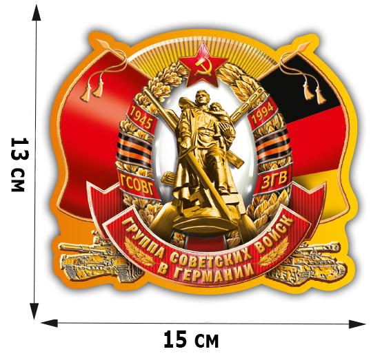 """Наклейка """"Группа Советских войск в Германии"""" (13x15 см)"""