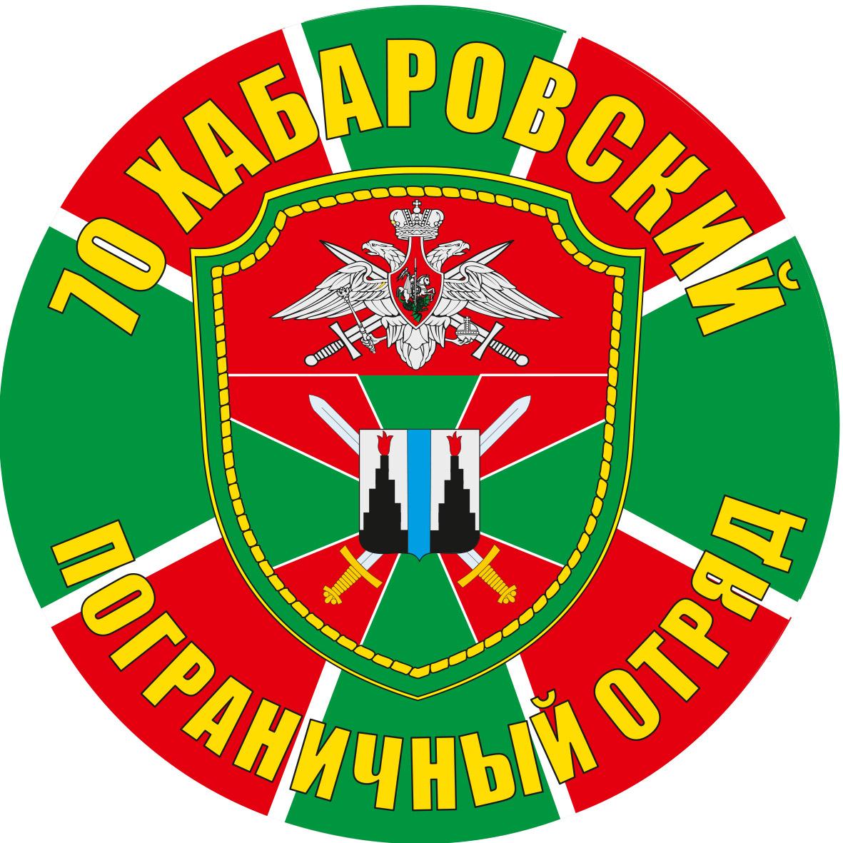 """Наклейка """"Хабаровский погранотряд"""""""