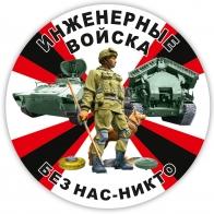 Наклейка Инженерные войска