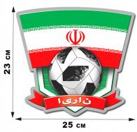 Наклейка Иран для поддержки сборной