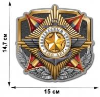 Наклейка к 100-летию Вооруженных сил (14,7x15 см)