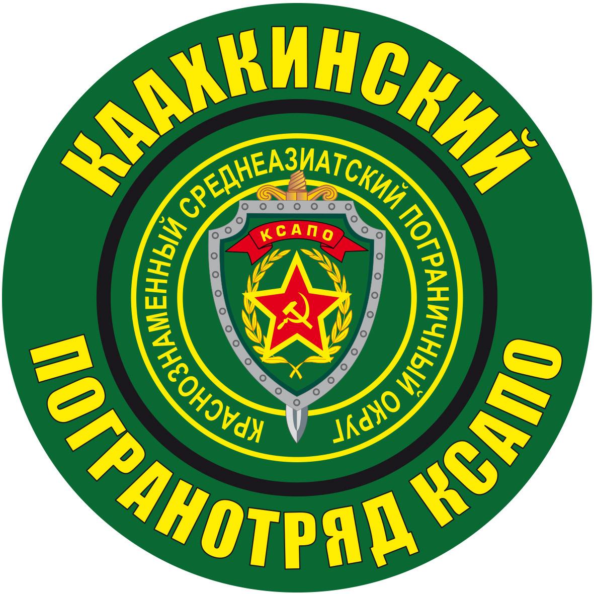 """Наклейка """"Каахкинский пограничный отряд"""""""
