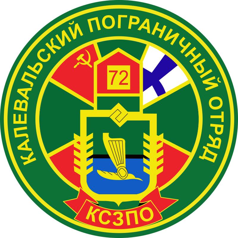"""Наклейка """"Калевальский ПогО"""""""