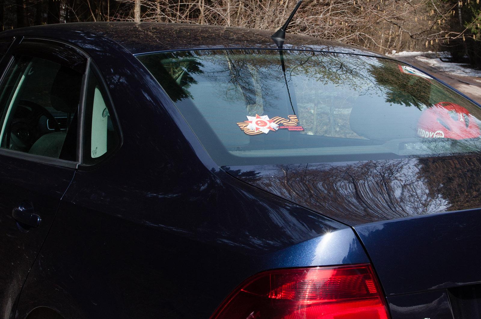 Наклейка ко Дню Победы на авто