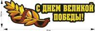 Наклейка ко Дню Победы на автомобиль