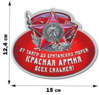 """Наклейка """"Красная Армия всех сильней"""" (12,4x15 см)"""