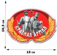"""Наклейка """"Красная Армия"""" (10,3x15 см)"""