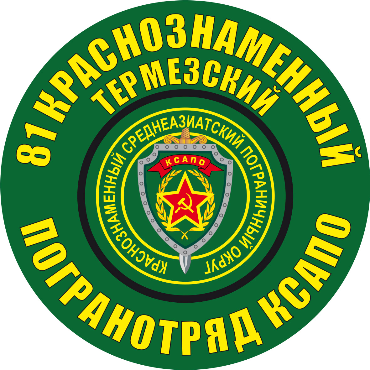 """Наклейка """"Краснознаменный Термезский погранотряд"""""""