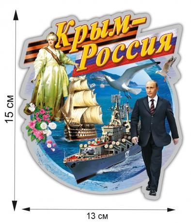 """Наклейка """"Крым - Россия"""""""