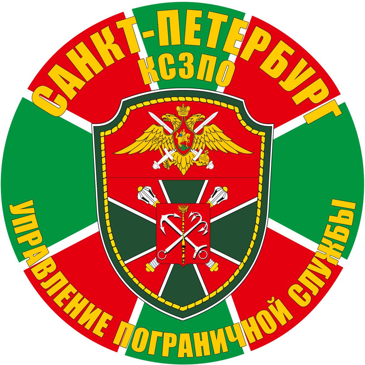 Наклейка КСЗПО Санкт-Петербург