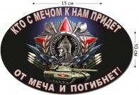 Наклейка Невский