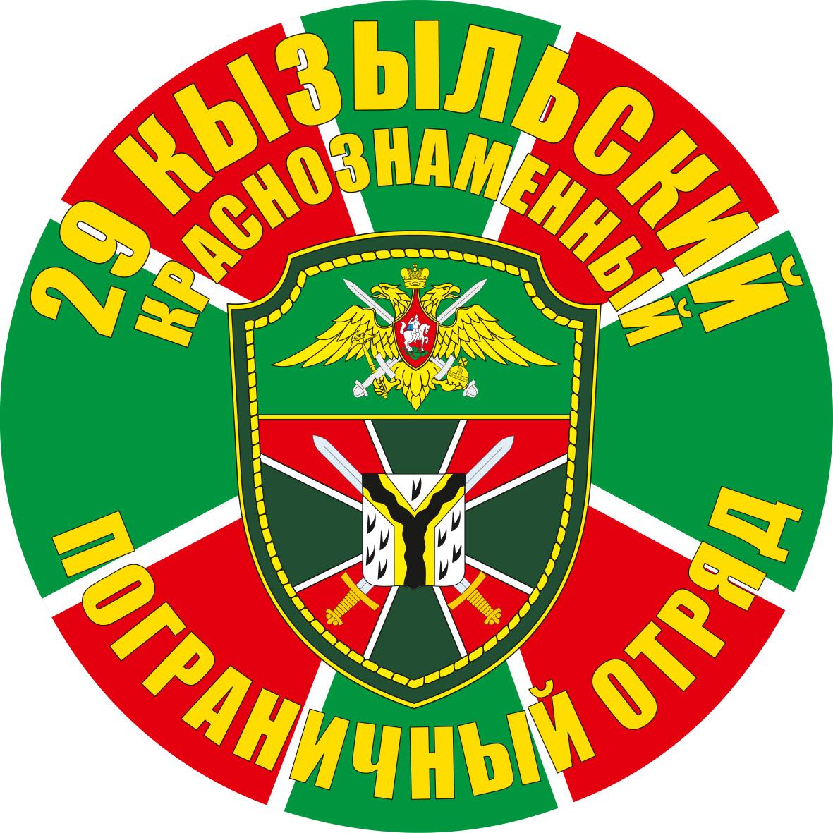 """Наклейка """"Кызылский погранотряд"""""""