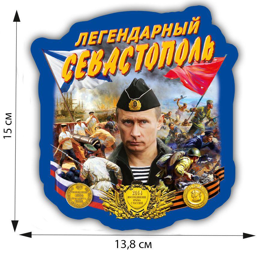 """Наклейка """"Легендарный Севастополь"""""""