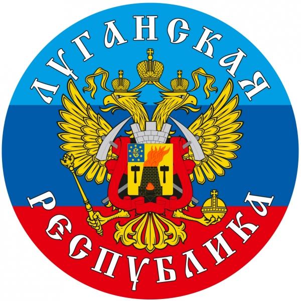Наклейка ЛНР
