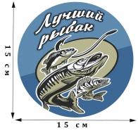 Наклейка Лучшему рыбаку на машину