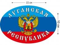 Наклейка «Луганская Республика»