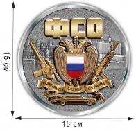 """Наклейка """"Медаль ФСО"""" на авто"""