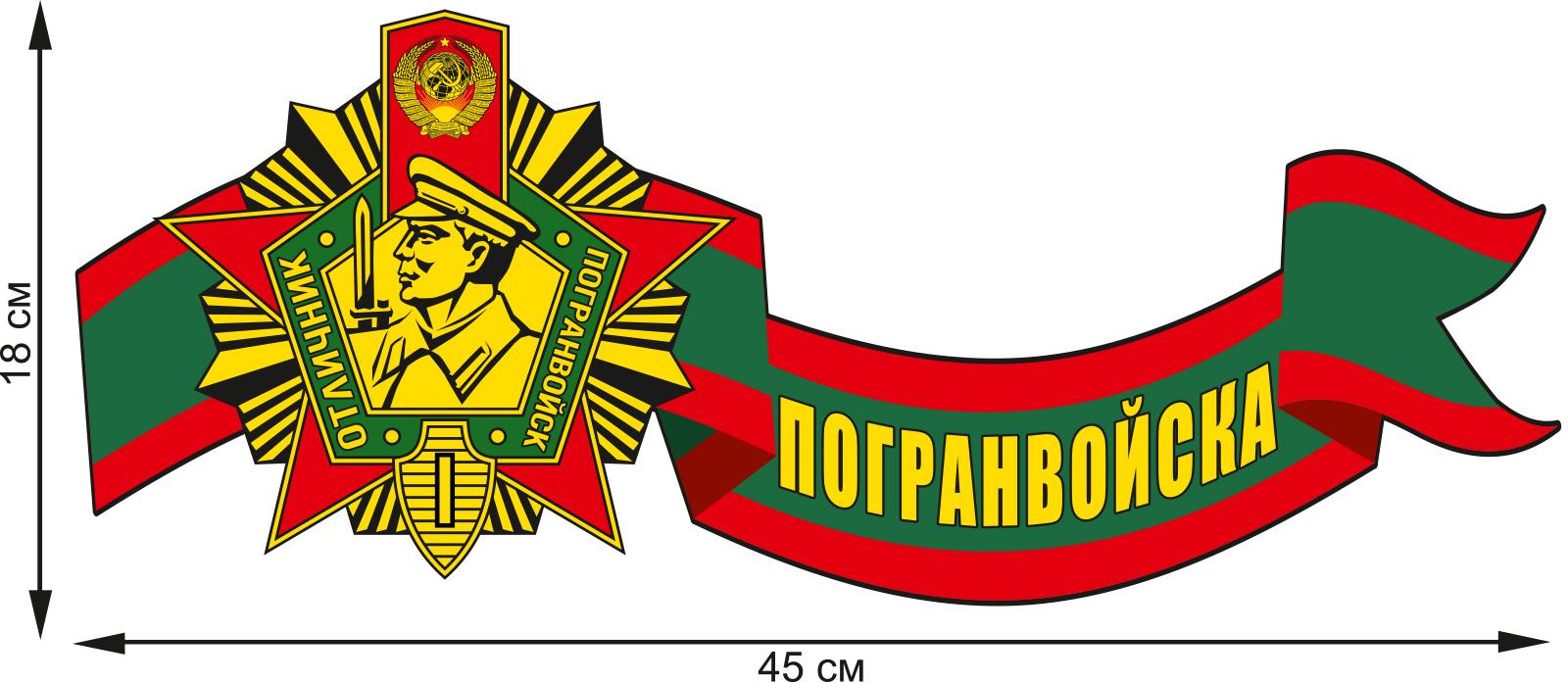 """Наклейка """"Медаль-знак Погранвойск"""" на авто"""