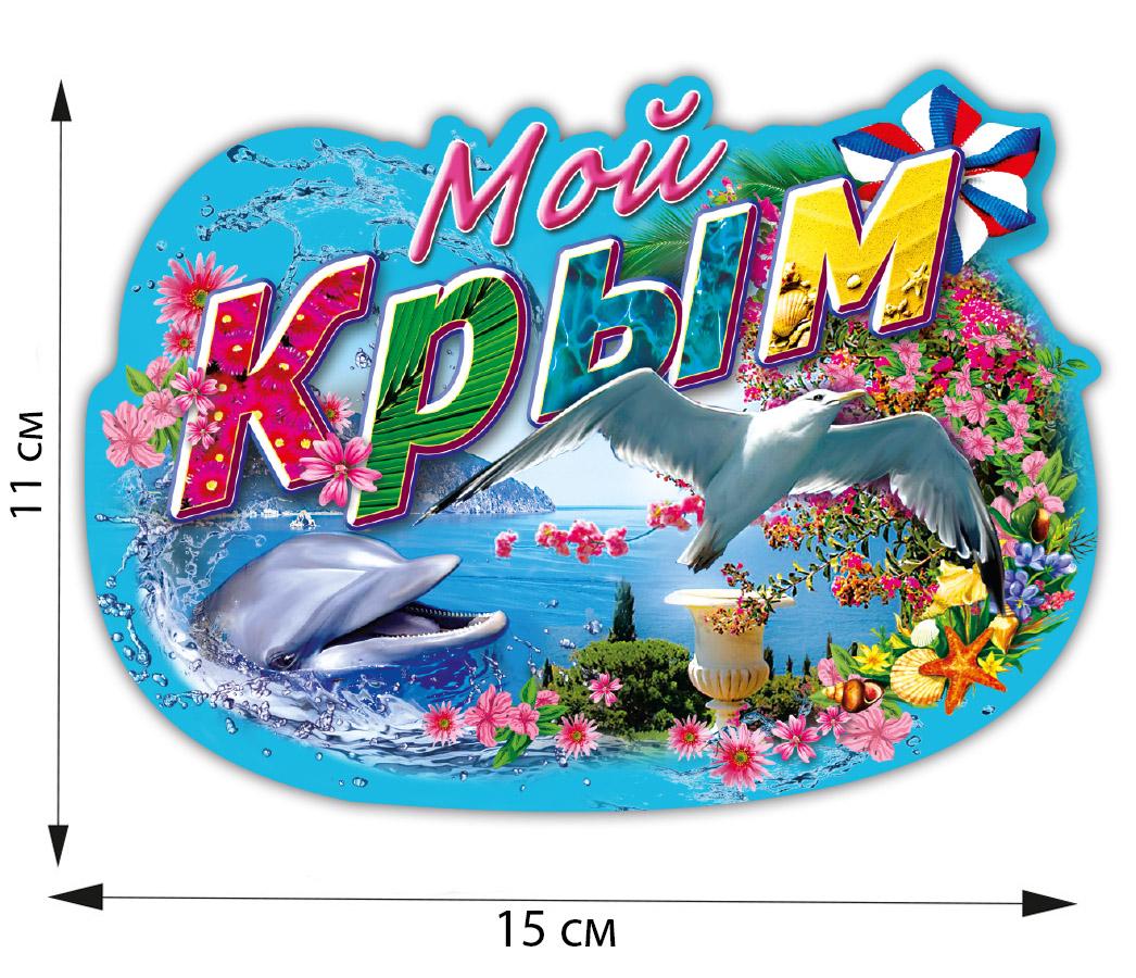 """Наклейка """"Мой Крым"""""""