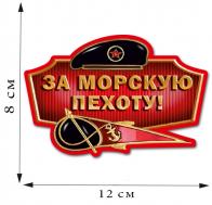 """Наклейка """"За Морскую пехоту!"""" на авто (8x12 см)"""