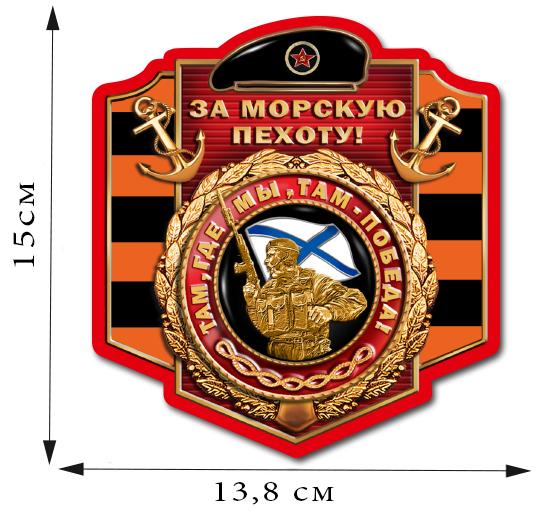 "Наклейка ""За Морскую пехоту!"" на машину"