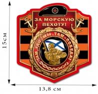 "Наклейка ""За Морскую пехоту!"" на машину (15x13,8 см)"