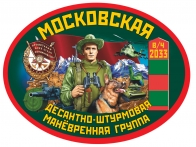 Наклейка Московская десантно-штурмовая манёвренная группа