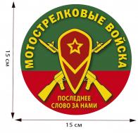 """Наклейка """"Мотострелковые войска"""""""