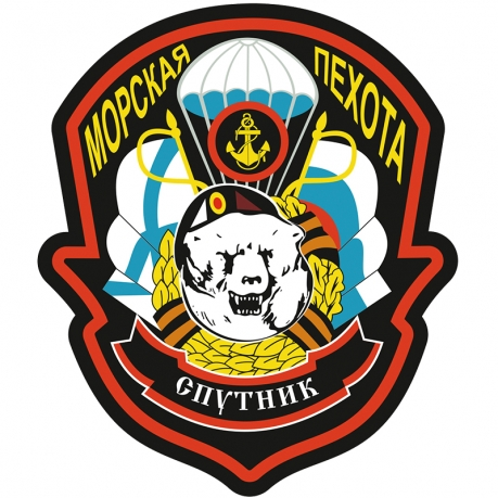 "Наклейка МП ""Спутник"""
