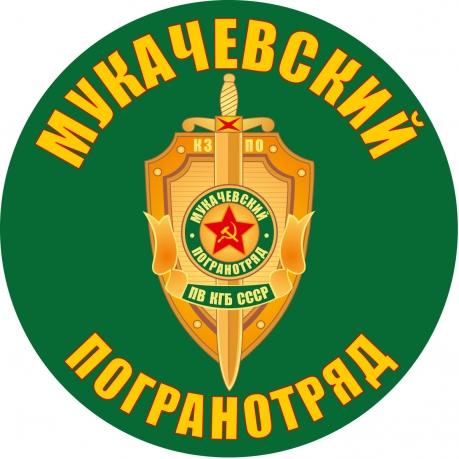 """Наклейка """"Мукачевский погранотряд"""""""
