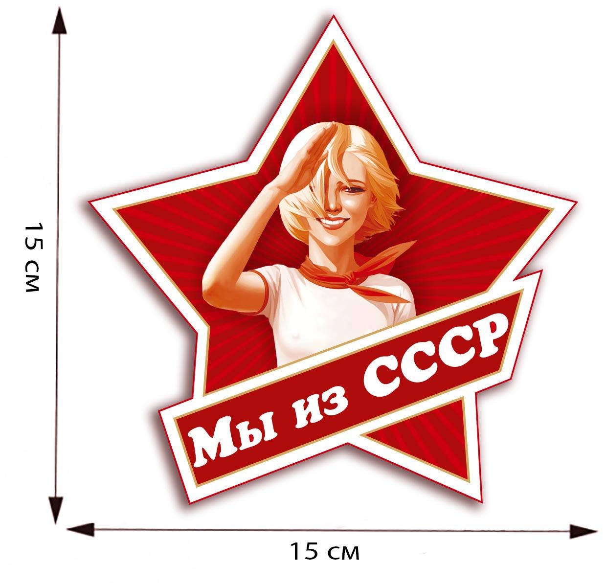 """Наклейка """"Мы из СССР"""""""