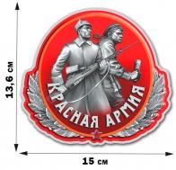 """Наклейка на 23 февраля """"Красная Армия"""" (13,6x15 см)"""