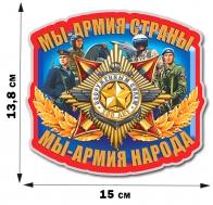 """Наклейка на 23 февраля """"Мы - Армия страны, мы - Армия народа"""" (13,8x15 см)"""