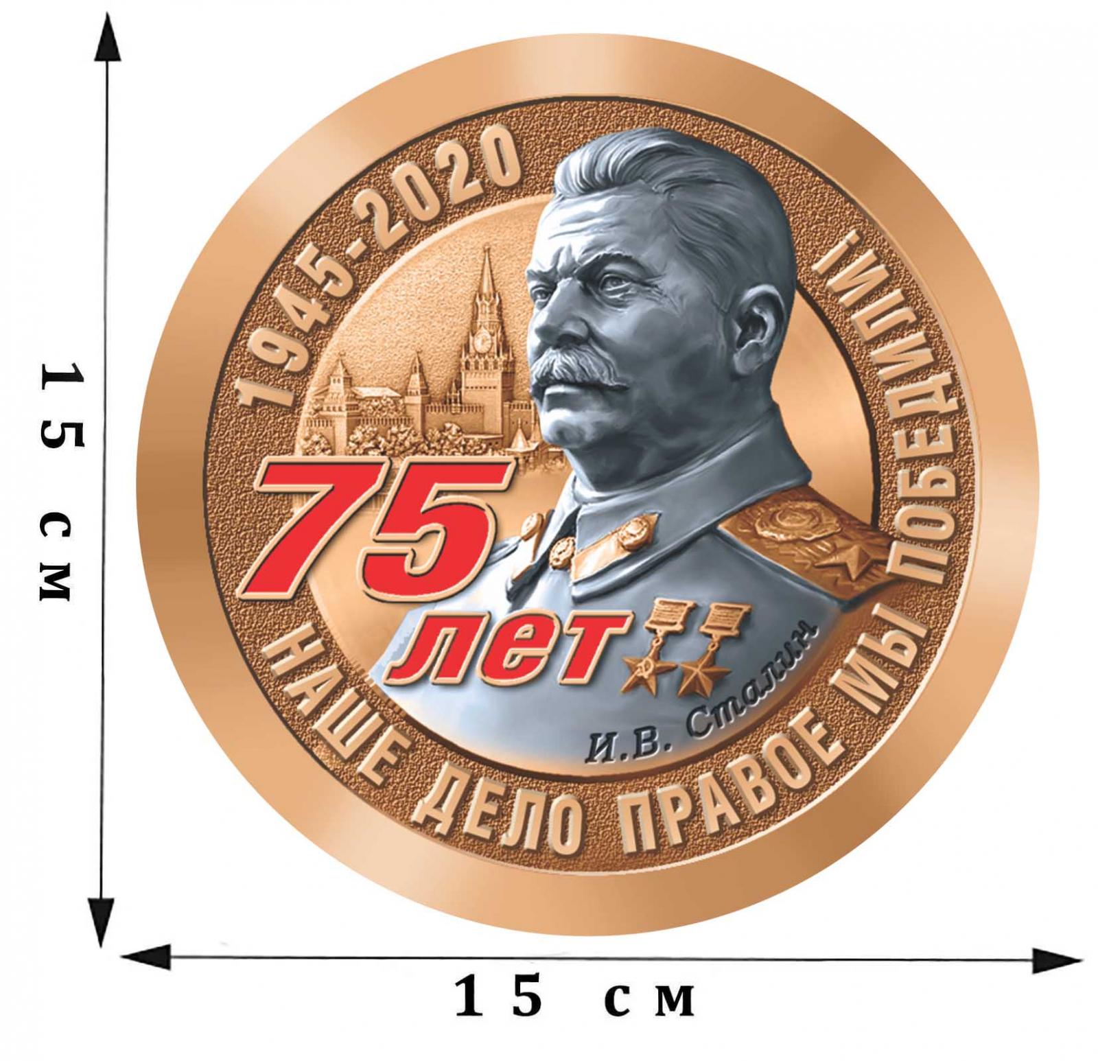 Наклейка на 75 лет Победы «И.В. Сталин. Наше дело правое!»