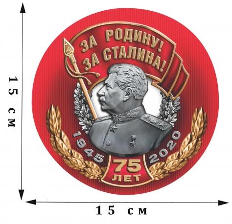 Наклейка на 75 лет Победы «За Родину! За Сталина!»