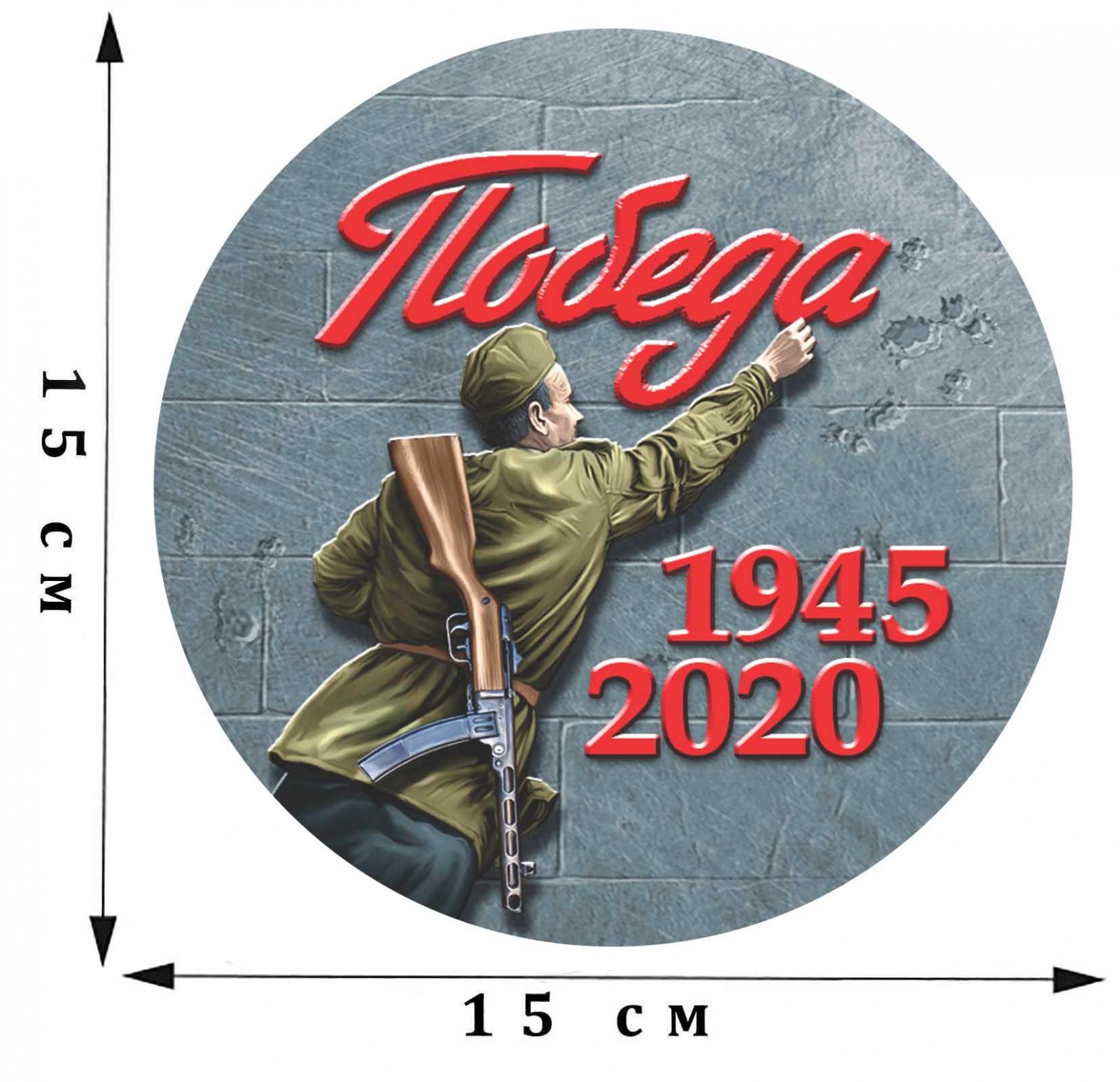 Наклейка на 9 мая «Победа! 1945-2020»