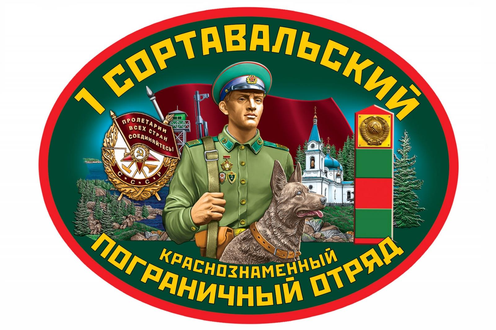 Наклейка на авто 1 Сортавальский пограничный отряд