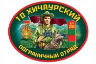 Наклейка на авто 10 Хичаурский пограничный отряд
