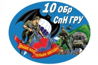 Наклейка на авто 10 ОБрСпН ГРУ