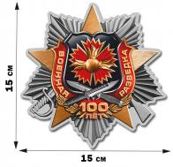 """Наклейка на авто """"100 лет Военной разведке"""" (15x15 см)"""