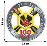 """Наклейка на авто """"100-летие Войск РХБ защиты"""" (15x15 см)"""