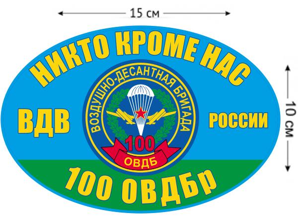 Наклейка на авто «100 ОВДБр ВДВ России»