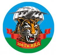 Наклейка на авто 106 Гв. ВДД
