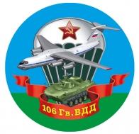 Наклейка на авто 106 гвардейская ВДД