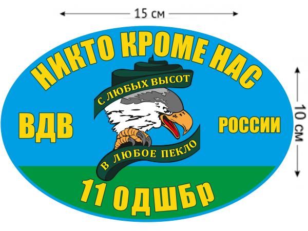 """Наклейка с символикой десантников """"11 ОДШБр"""""""