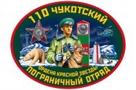 Наклейка на авто 110 Чукотский погранотряд