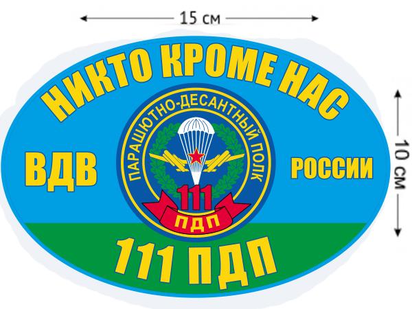 Наклейка на авто «111 ПДП ВДВ России»