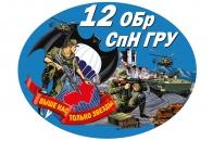 Наклейка на авто 12 ОБрСпН ГРУ
