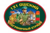 Наклейка на авто 131 Ошский пограничный отряд